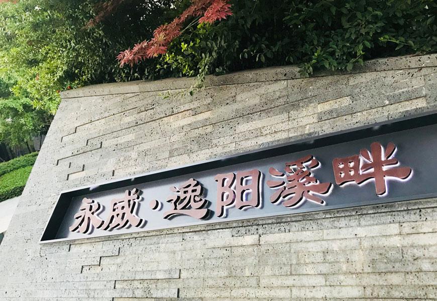 永威逸阳溪畔标识牌